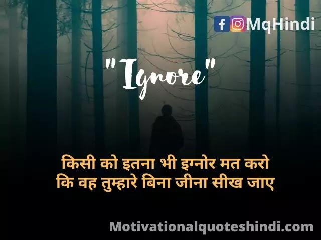 Ignore Sad Shayari