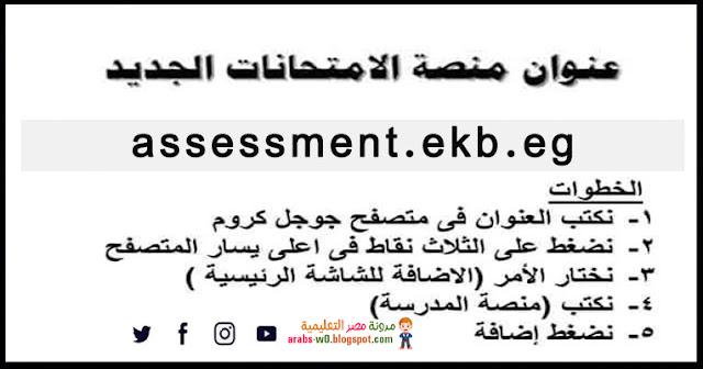 assessment ekb رابط منصة امتحان الصف الأول الثانوي 2021