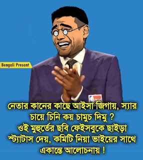 bangla funny image