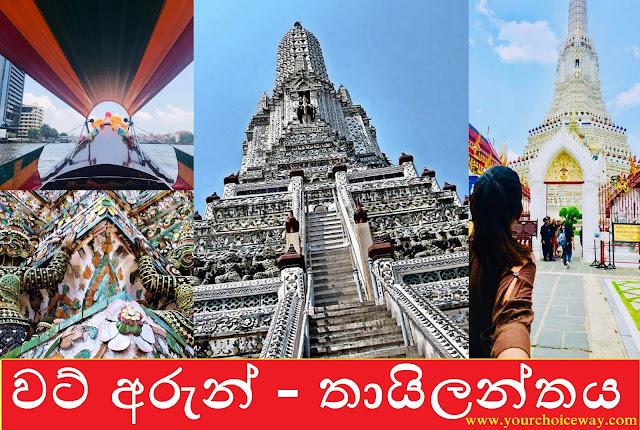 වට් අරුන් - තායිලන්තය (Wat Arun - Thailand ) - Your Choice Way
