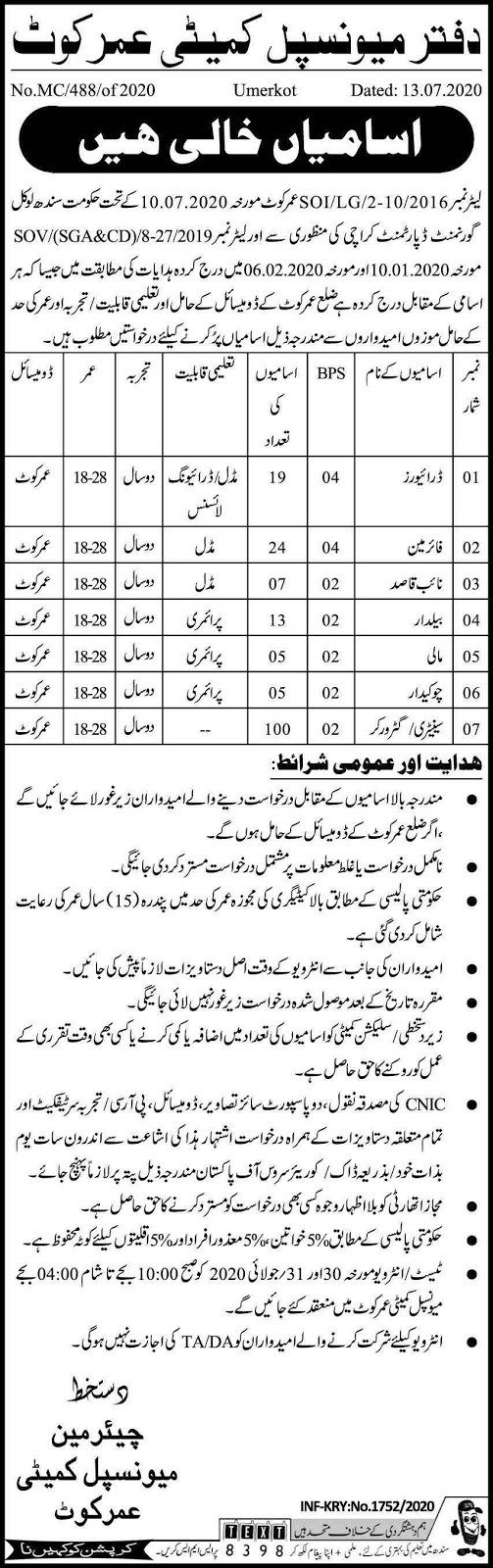 173 Posts for Municipal Committee MC Sindh Jobs 2020 | Multiple Positions