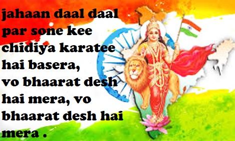 Jahan Daal Daal Par Sone Ki Chidiya Lyrics- Desh Bhakti Geet