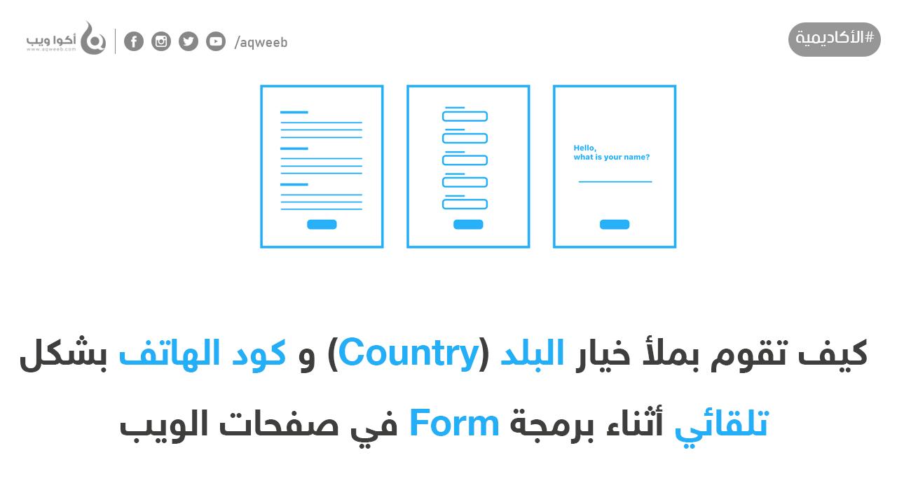 كيف تقوم بملأ خيار البلد (Country) بشكل تلقائي أثناء برمجة Form