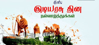 republic day images 2021 in tamil