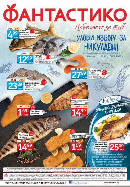 ФАНТАСТИКО каталози и брошури 28.11 - 04.12