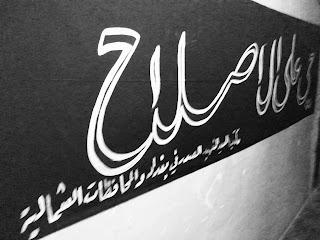 مكتب السيد الشهيد الصدر ببغداد يخط لافتات تحمل شعارات القائد الصدر ويتهيأ لشهر محرم