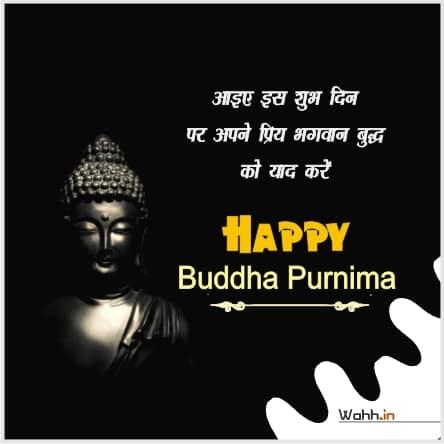 2021 Buddha Purnima Ki Shubhkamana