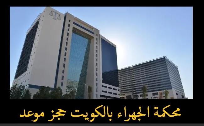 محكمة الجهراء بالكويت