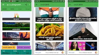 tnpsc app download for android