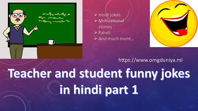 Teacher and student funny jokes