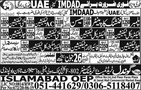 New Jobs In Gondal Trade Test And Training Centre Rawalpindi 24 Juin 2019, gondal trade test center rawalpindi address, union trade test centre rawalpindi, royal trade test and training center rawalpindi