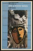 চোর ও সারমেয় সমাচার - নগীব মাহফুজ / আলী আহমেদ Chor O Sarmeo Somachar by Naguib Mahfouz pdf