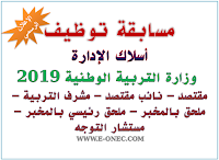 مسابقة توظيف اسلاك الادارة 2019 الاعلان الرسمي