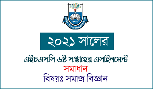 HSC 6th Week Sociology Assignment Answer 2021