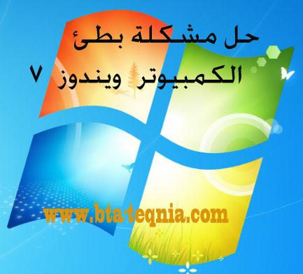 ،حل مشكلة بطئ الكمبيوتر ويندوز 7 ،حل مشكلة بطئ ويندوز سفن وشرح تسريع الجهاز windows 7 ،حل مشكلة بطئ اللاب توب ويندوز 7 ،حل مشكلة بطئ الكمبيوتر ،الكمبيوتر بطيء جدا ويعلق ويندوز 7 ،الكمبيوتر بطئ ،الجهاز بطئ جدا ويندوز 7 ،حل مشكلة بطء الجهاز عند التشغيل ويندوز 7 ،حل مشكلة بطء الجهاز ويندوز 7 ،حل مشكلة بطئ الويندوز 7 ،الكمبيوتر بطئ جدا ،حل مشكلة بطئ ويندوز 7 ،الكمبيوتر بطئ ويعلق ،الجهاز تقيل جدا ويندوز 7 ،بطئ ويندوز 7 ،بطء شديد في ويندوز 7 ،بطئ الكمبيوتر ،جهاز الكمبيوتر ثقيل جدا ويندوز 7 ،مشكلة بطئ الكمبيوتر ،اسباب بطء الكمبيوتر ويندوز 7 ،حل مشكلة بطء الجهاز ،بطء ،بطئ ،حل مشكلة بطئ الجهاز ،الجهاز بطئ جدا ،الجهاز تقيل جدا ويندوز 7 ،حل مشكلة بطئ ويندوز سفن وشرح تسريع الجهاز windows 7 ،الكمبيوتر بطيء جدا ويعلق ويندوز 7 ،حل مشكلة تهنيج الكمبيوتر ويندوز 7 ،حل مشكلة بطئ اللاب توب ويندوز 7 ،حل مشكلة بطئ ويندوز 7 ،بطء شديد في ويندوز 7 ،حل مشكلة بطئ الكمبيوتر عند التشغيل ،مشكلة بطئ الكمبيوتر ،اسباب بطء الكمبيوتر ويندوز 7