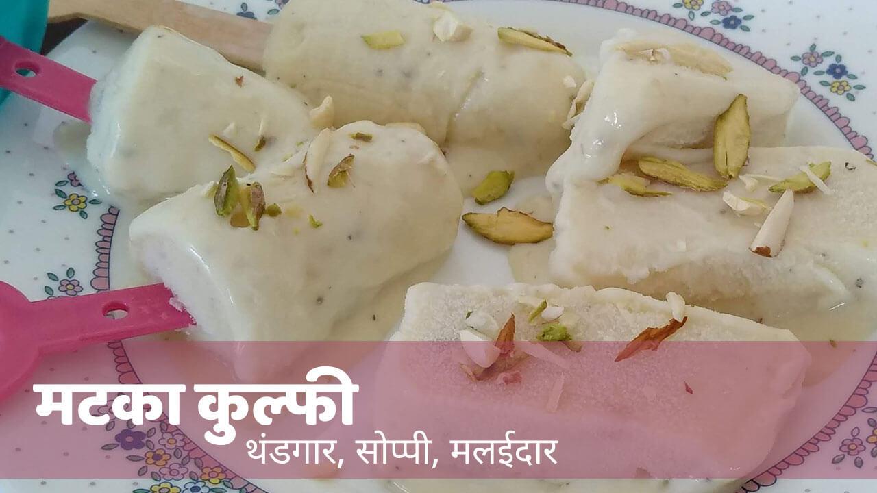 मटका कुल्फी - पाककला - Matka Kulfi - Recipe