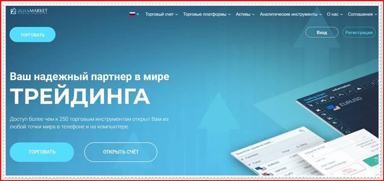 [ЛОХОТРОН] zota.market – Отзывы, развод? Компания Zota Capital LTD мошенники!