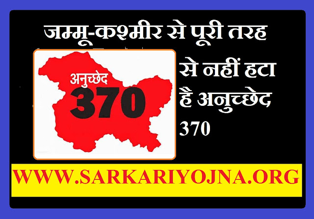 article 370,jammu and kashmir,article 370 kashmir,what is article 370,article 35a and