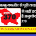 Article 370 is not completely removed from Jammu and Kashmir