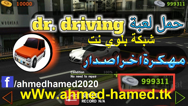 تحميل لعبة Dr. driving مهكرة اخر اصدار نقود لا نهائي,العاب مهكرة,العاب اندرويد,Dr. Driving2,لعبة Dr. Driving مهكرة للأندرويد,Dr. driving,العاب سيارات