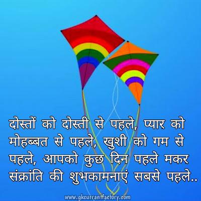 Happy Makar Sankranti Shayari in Hindi, Makar Sankranti Wishes in Hindi, Happy Makar Sankaranti Quotes in Hindi. Makar Sankranti Images, Makar Sankranti Shayari Images, Happy Makar Sankranti Status For Whatsapp