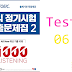 Listening ETS TOEIC Regular Test 1000 Volume 2 - Test 06