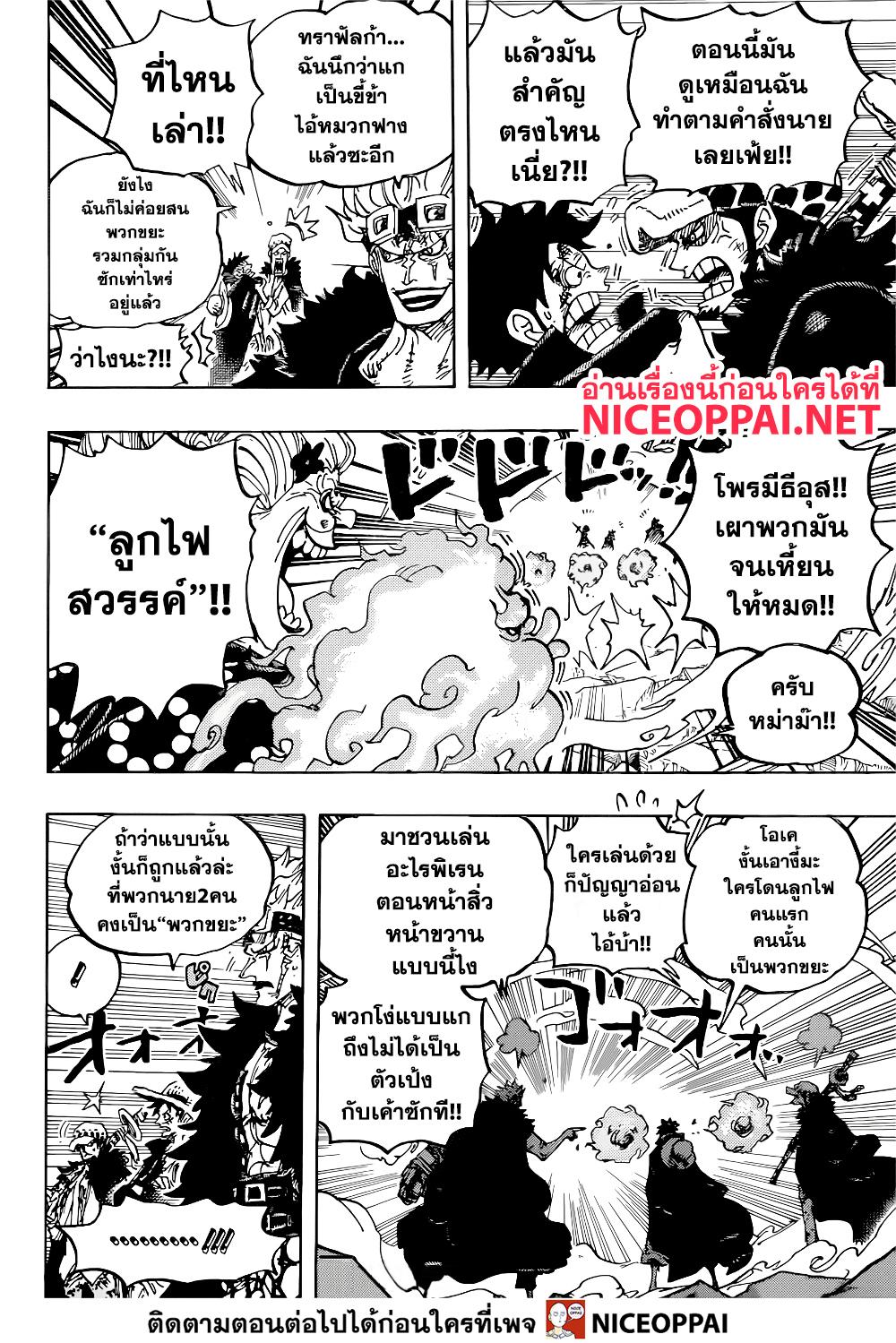 อ่านการ์ตูน One Piece ตอนที่ 1001 หน้าที่ 9