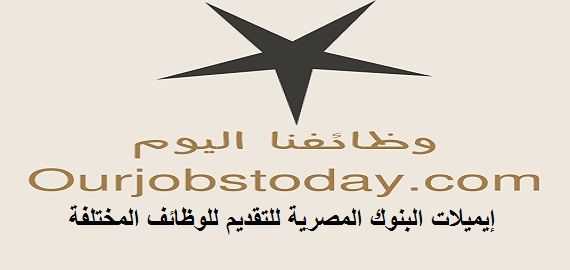 وظائفنا اليوم - أحدث إيميلات البنوك المصريه للتقديم للوظائف المختلفه فى مصر