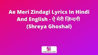 Ae Meri Zindagi Lyrics In Hindi And English - ऐ मेरी ज़िन्दगी (Shreya Ghoshal)