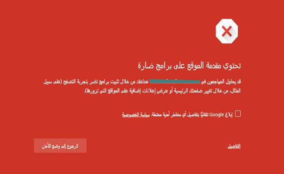حل مشكلة حجب المواقع في متصفح قوقل كروم