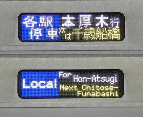 小田急電鉄 各駅停車 本厚木行き9 E233系2000番台