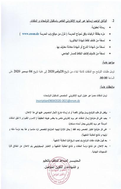 تسجيلات مسابقة للإلتحاق المدرسة الوطنية للمناجمنت ENMAS