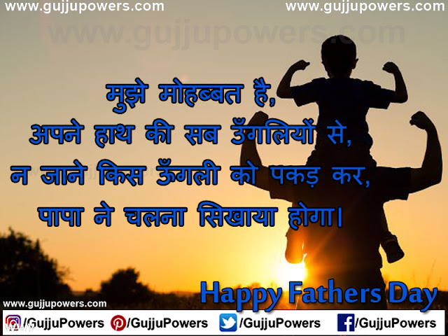 fathers shayari in hindi