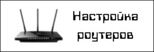 Настройка роутеров в Калининграде