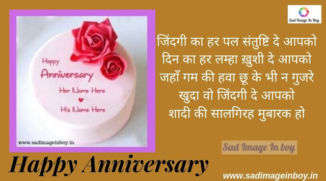 happy anniversary wallpaper | wedding anniversary wishes images free download