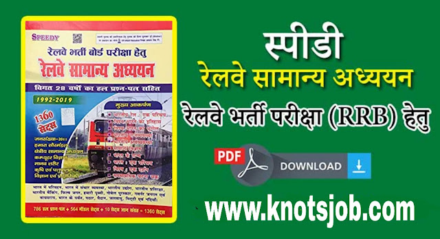 speedy gs for railway,  speedy gs in english,  speedy gs in hindi pdf,  speedy gs in hindi,  speedy gs in english pdf,  speedy g's in velma oklahoma,  speedy gs in hindi pdf download,  speedy g in velma ok,  speedy g in elmore city,  speedy g's in velma,  speedy gs in velma,  speedy railway general studies in english pdf, SPEEDY RAILWAY BOOK IN ENGLISH PDF DOWNLOAD, SPEEDY BOOK PDF 2018, SPEEDY RAILWAY BOOK IN ENGLISH PDF 2018, SPEEDY PUBLICATION ENGLISH BOOK PDF, SPEEDY PUBLICATION BOOKS FOR RAILWAY PDF IN HINDI, SPEEDY TECHNICAL BOOK PDF, SPEEDY RAILWAY BOOK IN HINDI PDF 2018,