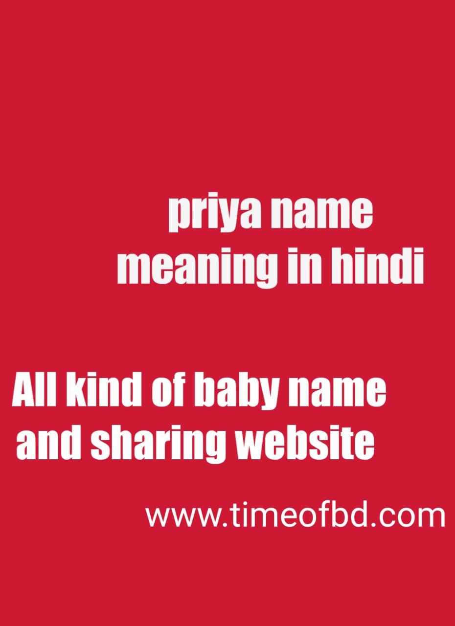 priya name meaning in hindi,priya ka meaning, priya meaning in hindi dictionary, meaning of priya in hindi