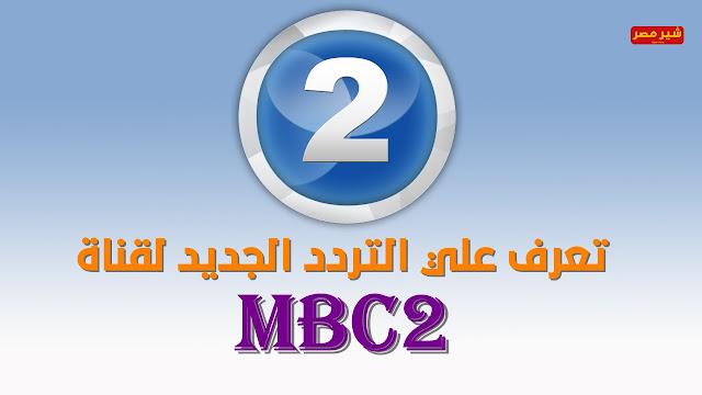 تردد ام بي سي 2 الجديد 2021 .... تعرف علي التردد الجديد لقناة Mbc2