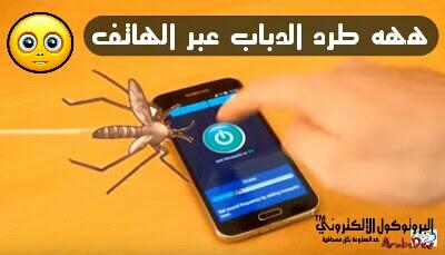 تطبيق يعمل على طرد الناموس و البعوض عبر الهاتف ! للأندرويد