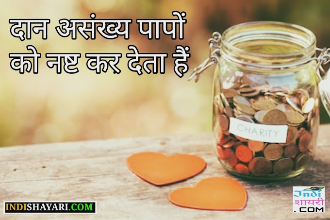 BEST CHARITY QUOTES IN HINDI- दान पर अनमोल सुविचार by indishayari.com