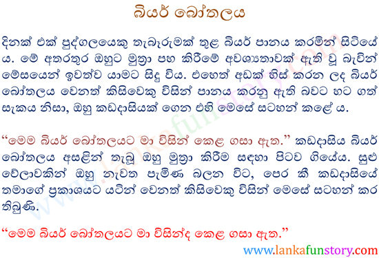 Sinhala Jokes-Beer Bottle