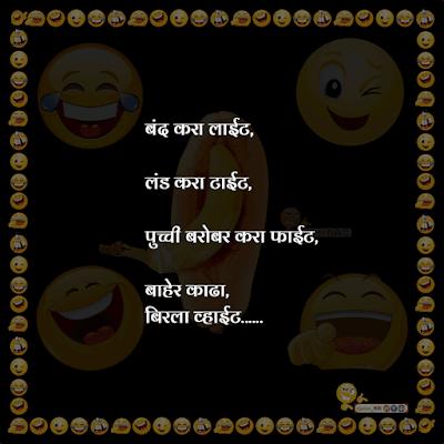 chavat marathi jokes