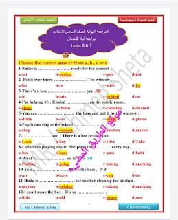 مراجعة شهر مارس في اللغه الانجليزيه للصف السادس الابتدائي الترم الثاني لمستر أحمد شتا