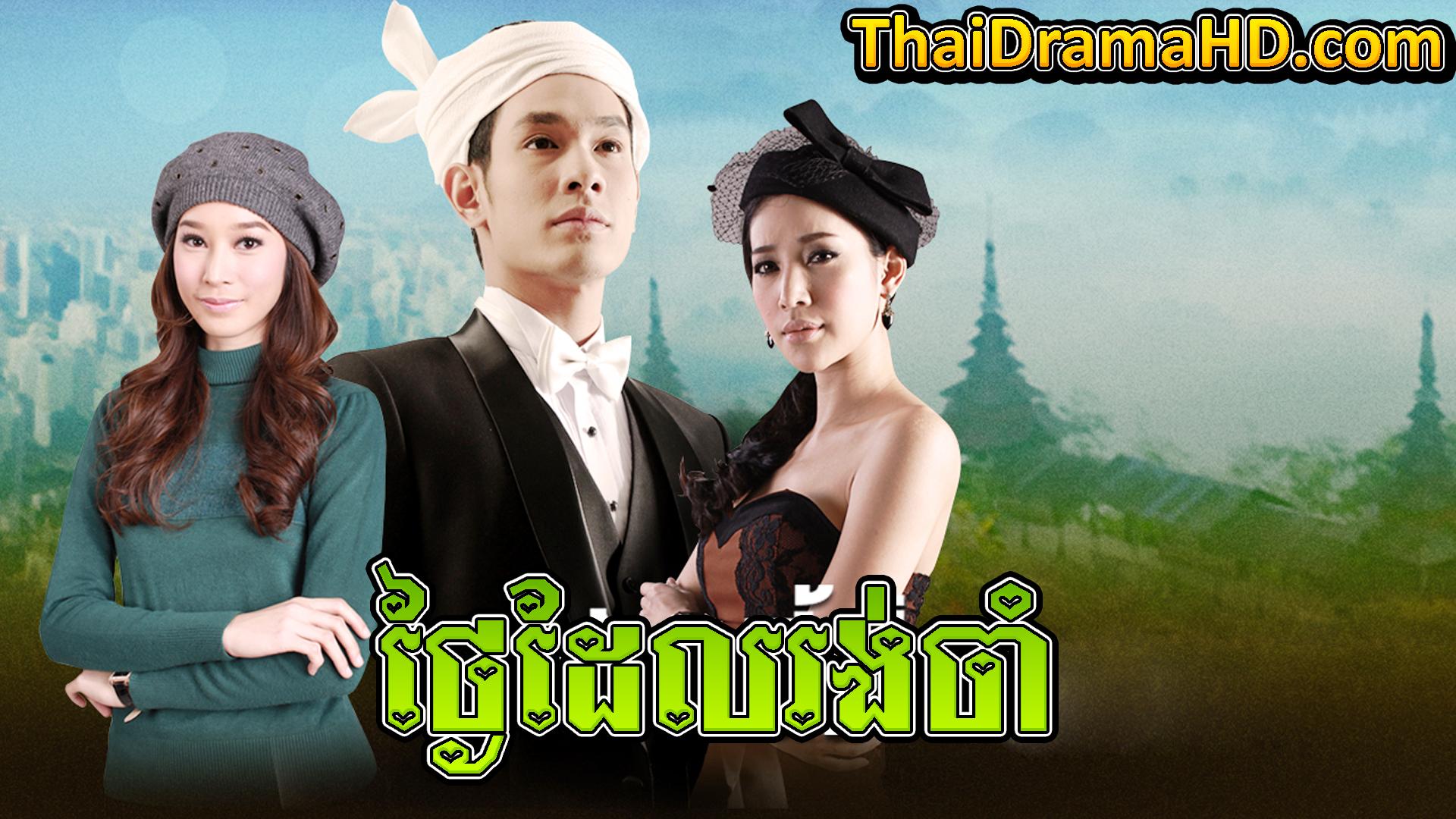 Thngay Del Rong Cham   Thai Drama   Thai Drama HD   Khmer Movie   Phumikhmer   Phumikhmer1   movie-khmer   video4khmer   khmotions   kolabkhmer   khmer drama   ksdrama   cookingtips   roscheat   khmertimeskh   khmerkomsan   phumi7   merlkon   film2us   movie2kh   sweetdrama   khmercitylove   khreplay   tvb cambodia drama   ckh7   srokthai   phumimedia   phumi8   khmer avenue   khmer search   Soyo   khmerfans