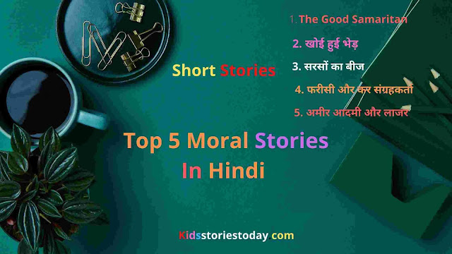 Top 5 Moral Stories In Hindi || Short Stories