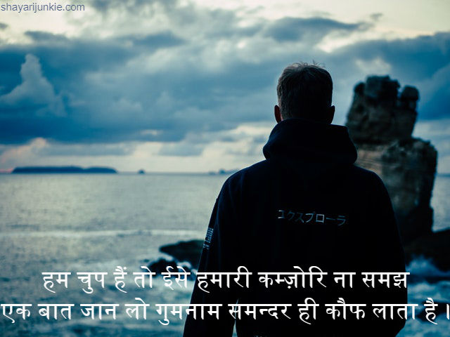 Best Attitude Shayari Of All Time