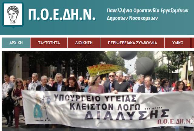 2 χρόνια Κυβέρνηση ΣΥΡΙΖΑ - ΑΝΕΛ. 2 χρόνια ΨΕΥΤΙΚΕΣ ΔΕΣΜΕΥΣΕΙΣ και εξαγγελίες για την Δημόσια Υγεία