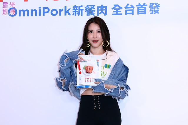 穆熙妍近期最愛的小鮮肉!?愛到親自出席記者會為「OmniPork新餐肉」站台