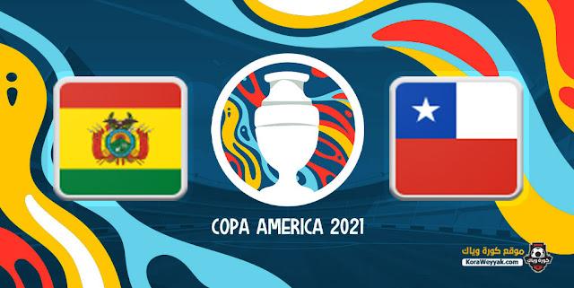 نتيجة مباراة تشيلي وبوليفيا اليوم 18 يونيو 2021 في كوبا أمريكا 2021