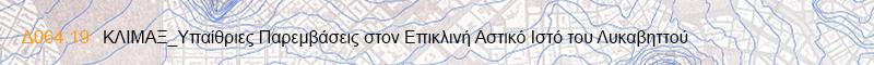 http://www.gradreview.gr/2017/06/klimax-upaithries-paremvaseis-ston-epiklinh-astiko-isto-tou-lukavhttou.html